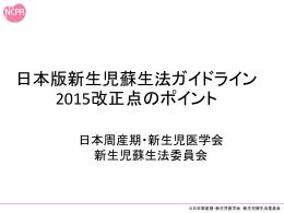 2015年版アップデート説明会講義スライドPPT版