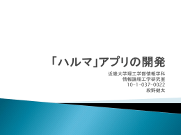 卒研発表 - 近畿大学理工学部情報学科