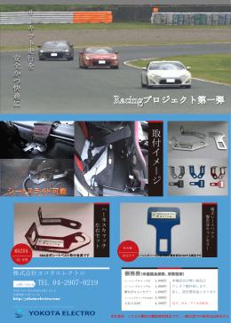展示会用(レーシング) - 株式会社ヨコタエレクトロ