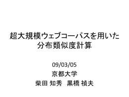 pptx - 黒橋・河原研究室