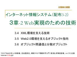 3.Web実現のための技術
