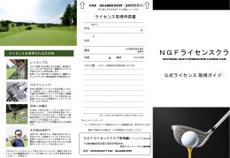 PowerPoint - NGFライセンスクラブ
