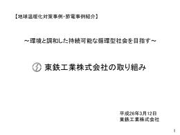 東鉄工業株式会社 様