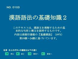 基礎漢語2