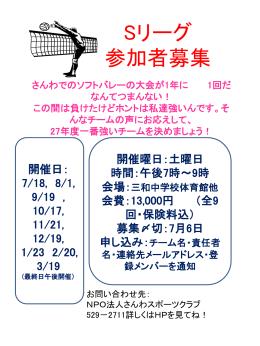 Sリーグちらし - さんわスポーツクラブ