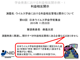 PowerPointファイル - 第63回日本ウイルス学会学術集会