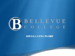 ベルビューカレッジ(2年間) - Bellevue College