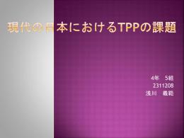現代の日本におけるTPPの課題