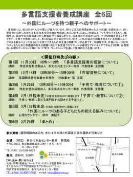 開催日時及び内容 - 認定NPO法人 多文化共生センター東京
