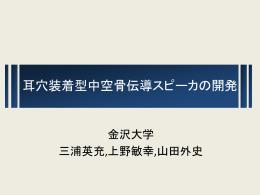 5 - 金沢大学