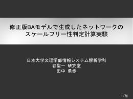 卒業研発表会(pptx)