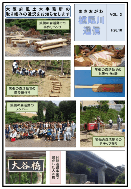 槇尾川通信3号 パワーポイント版 [PowerPointファイル/2.1MB]