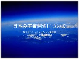 日本の宇宙開発について