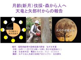 月齢(新月)伐採・森から人へ 天竜と矢部村からの報告 場所:福岡県飯塚