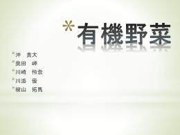 3班(有機野菜とは?)
