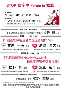 2015.10.9STOP 脳卒中 Forum in 城北案内状 (1)
