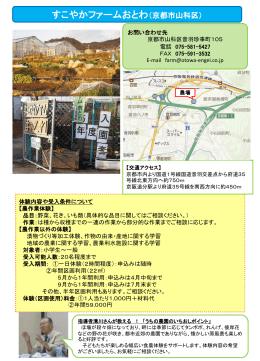 すこやかファームおとわ(京都市山科区)