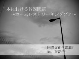 日本における貧困問題:ホームレスとワーキングプア