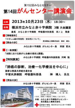 詳細はこちら - 横浜市立みなと赤十字病院