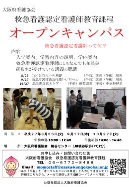 詳細はこちらです - 大阪府看護協会