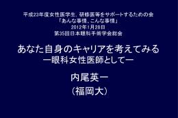 眼科女性医師として - 福岡大学 医学部