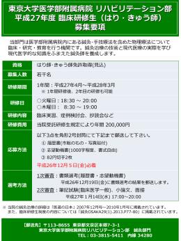 募集要項 - 東京大学医学部附属病院リハビリテーション科・部