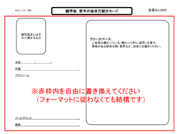 ppt - 日本顔学会|JFACE