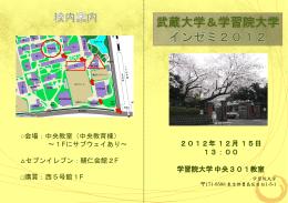 武蔵大学とのインターゼミのパンフレット