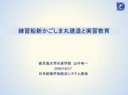 プレゼンテーション資料 - 航法システム研究会