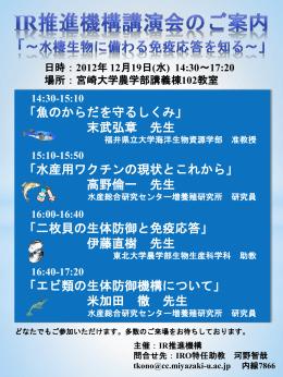 セミナーポスター - 宮崎大学 情報基盤センター