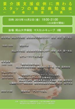 1 - NPO法人 岡山県介護支援専門員協会