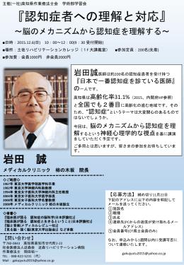 学術部 岩田先生 POP