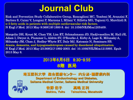 20130606omega3&HypogonadismGene
