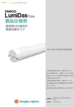 製品仕様書 - DONGBU LIGHTEC.