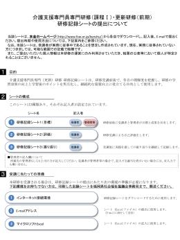 提出について - 福岡県社会福祉協議会