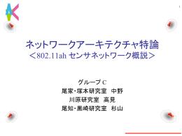 発表(グループC)