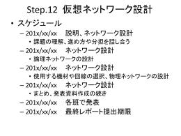 Step.12 仮想ネットワーク設計 (90kByte)