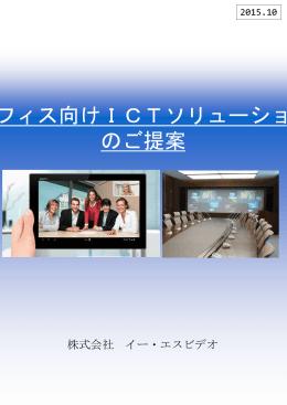 オフィスソリューションご提案20151019(ESVIDEO)