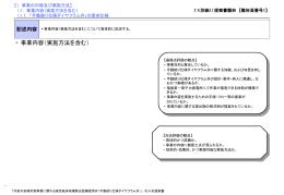 提案書雛形 (PPTX形式、98kバイト)