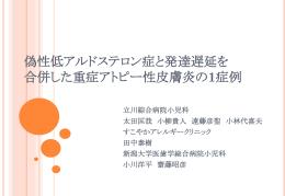 1 - 新潟大学小児科学教室アレルギーチーム
