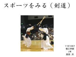 スポーツをみる(剣道) 1161067 理工学部 1年 高田 洋 高校の剣道と