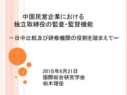 中国民営企業における独立取締役の監査・監督機能