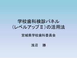 学校健診パネルレベルアップII(powerpoint版)