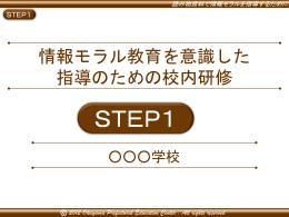 05_STEP1研修用スライド
