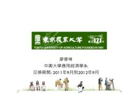 廖偉琳 中興大學應用經濟學系 交換期間: 2011年9月到2012年9月
