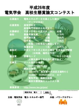 H26_コンテストポスター