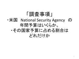 NSA の年間予算