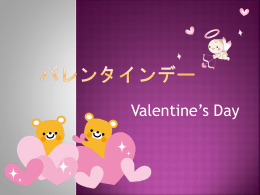 Valentine`s day in japan!