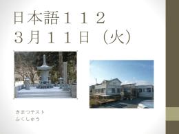 日本語112 3月11日(火) きまつテスト ふくしゅう Final Exam 3月15日