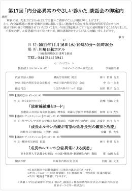 案内状 - 川崎市内科医会